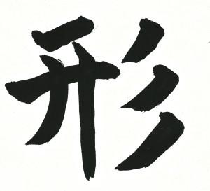 Kata kanji