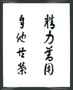 seiryoku zenyo jita kyoei